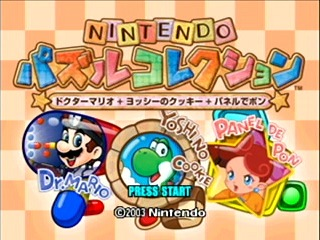 Nintendo Puzzle Collection screen shot
