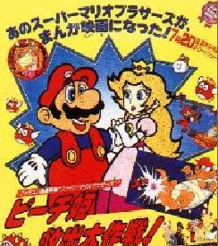 Tmk Mario Mania Anime Super Mario Bros The Great Mission